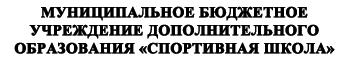 """МУНИЦИПАЛЬНОЕ БЮДЖЕТНОЕ УЧРЕЖДЕНИЕ """"СПОРТИВНАЯ ШКОЛА"""" г. Биробиджан"""